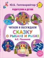 """Родителям и детям: читаем и обсуждаем """"Сказку"""""""