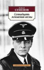 Юлиан Семенович Семенов. Семнадцать мгновений весны