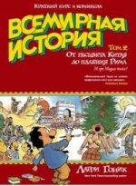 Всемирная история. Краткий курс в комиксах. От расцвета Китая до падения Рима. Том 2