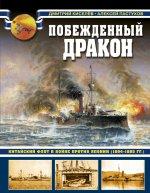 Побежденный дракон. Китайский флот в войне против Японии (1894–1895 гг. )