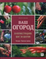 Ваш огород в иллюстрациях шаг за шагом. Овощи