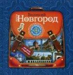 Великий Новгород: Иллюстрированный путеводитель
