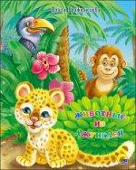 Картонка. Животные из джунглей