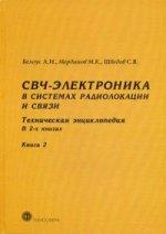 СВЧ - электроника в системах радиолокации и связи. Техническая энциклопедия. В 2-х книгах. Книга 2