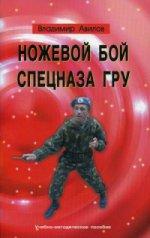 Ножевой бой спецназа ГРУ. Учебно-методич. пособие
