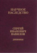 Дневники,1909-1951:в 2 кн. Кн.1:1909-1916. (Научное наследство.Т.35).2016
