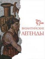 Византийские легенды. Репринт 1972 года