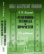 """""""Теогония"""" Гесиода и Прометей: Исследование"""