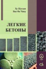 Легкие Бетоны. Научное издание
