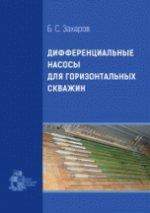 Дифференциальные насосы для горизонтальных скважин