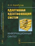 Адаптивная идентификация систем: Информационный синтез
