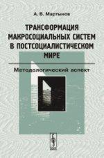 Трансформация макросоциальных систем в постсоциалистическом мире: Методологический аспект