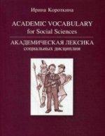 Академическая лексика социальных дисциплин. Учебное пособие