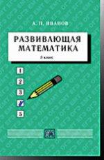 Развивающая математика. 3 класс