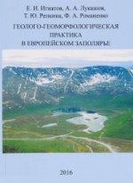 Геолого-геоморфологическая практика в Европейском Заполярье