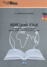 Немецкий язык. Тренировочные тестовые задания для подготовки к вступительному экзамену