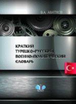 В. А. Аватков. Краткий турецко-русский военно-политический словарь 150x205