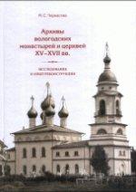 Архивы вологодских монастырей и церквей XV-XVII вв.: исследование и опыт реконструкции