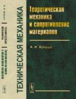 Техническая механика: Теоретическая механика и сопротивление материалов