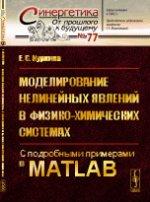 Моделирование нелинейных явлений в физико-химических системах: С подробными примерами в MATLAB
