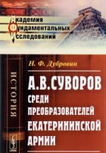 А.В.Суворов среди преобразователей екатерининской армии