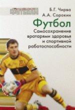 Футбол. Самосохранение вратарями здоровья и спортивной работоспособности