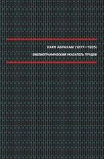 Абрахам Карл (1877–1925). Библиографический указатель трудов