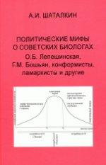 Политические мифы о советских биологах