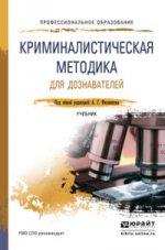 Криминалистическая методика для дознавателей. Учебник для СПО