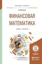 Финансовая математика. Учебник и практикум для бакалавриата и магистратуры
