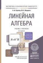Линейная алгебра. Учебник и практикум для академического бакалавриата