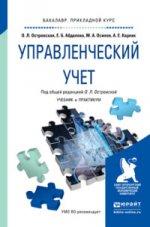 Управленческий учет. Учебник и практикум для прикладного бакалавриата
