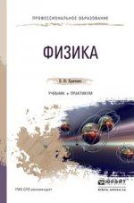 Физика. Учебник и практикум для СПО