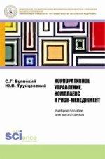 Корпоративное управление, комплаенс и риск-менеджмент. Учебное пособие