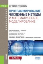 Программирование, численные методы и математическое моделирование (для бакалавров). Учебное пособие