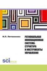 Региональная инновационная система: структура и инструменты управления. Монография