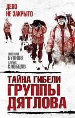Тайна гибели группы Дятлова (документальное расследование с выводами и описанием хода событий)