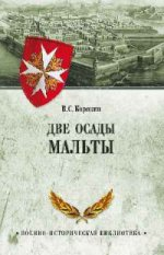 Корякин Владислав Сергеевич. Две осады Мальты 150x233