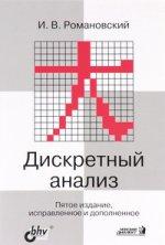 Дискретный анализ 5-е изд