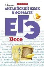 Английский язык в формате ЕГЭ: эссе. 3-е изд