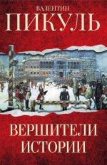 Вершители истории (комплект из 3 книг)