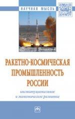 Ракетно-космическая промышленность России: институциональное и экономическое развитие. Монография