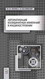 Автоматизация координатных измерений в машиностроении. Уч. пособие, 2-е изд., перераб. и доп