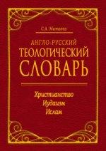 Англо-русский теологический словарь