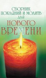Сборник покаяний и молитв для Нового времени изд11