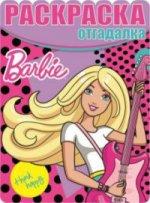 Барби. Раскраска-отгадалка №1548