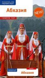 Абхазия с картой! (RG15401)