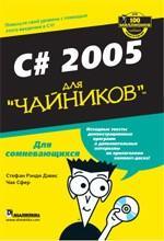 """C# 2005 для """"чайников"""""""