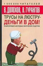 Трусы на люстру - деньги в дом. Энциклопедия абсурдных магических рецептов
