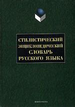 Стилистический  энциклопедический словарь русского языка.  2-е издание